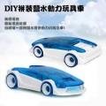 科學小玩具:鹽水動力車