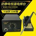 好用又便宜的電焊台電烙鐵