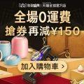 淘寶購物、食物免運費送香港?